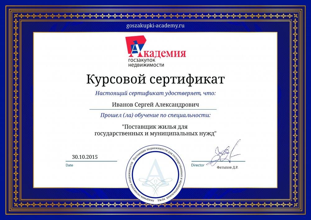 sertifekat_siniy_zapolnenny-01_1001x708